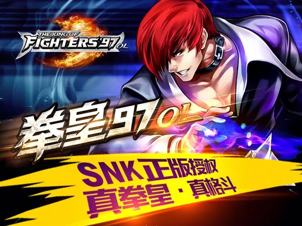 今日激斗测试,SNK高层畅谈《拳皇97OL》